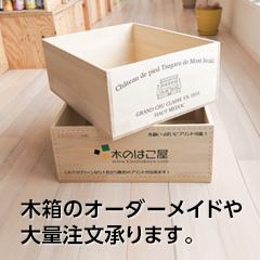 木箱のオーダーメイドや     大量注文承ります。