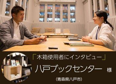 八戸ブックセンターインタビュー