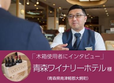青森ワイナリーホテルインタビュー