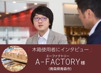 A-FACTORYエーファクトリーインタビュー