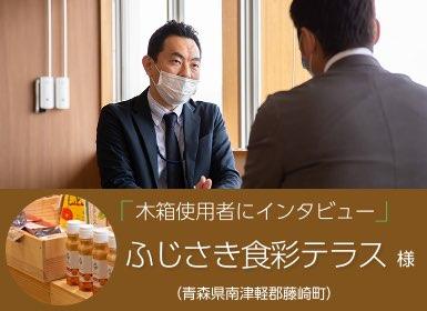 ふじさき食彩テラスインタビュー