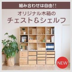 オリジナル木箱の チェスト&シェルフ